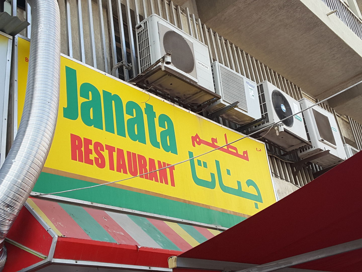 HiDubai-business-janata-restaurant-food-beverage-restaurants-bars-al-rigga-dubai-2