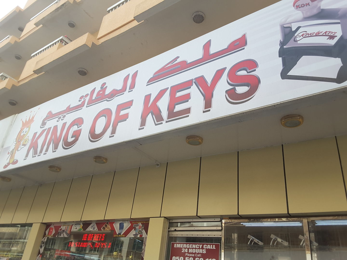 HiDubai-business-king-of-keys-home-hardware-fittings-al-hamriya-dubai-2
