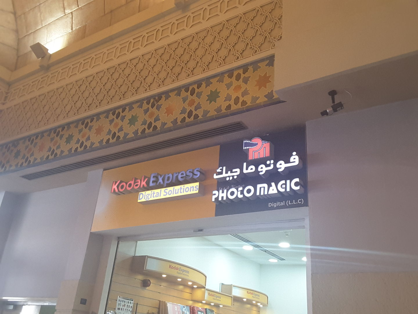 HiDubai-business-photo-magic-digital-kodak-express-vocational-services-art-photography-services-ibn-batuta-jebel-ali-1-dubai-2