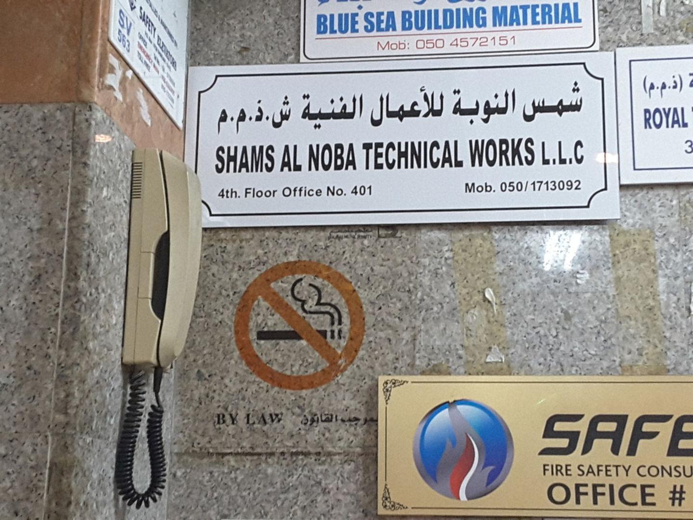 HiDubai-business-shams-al-noba-technical-works-home-hardware-fittings-al-murar-dubai-2