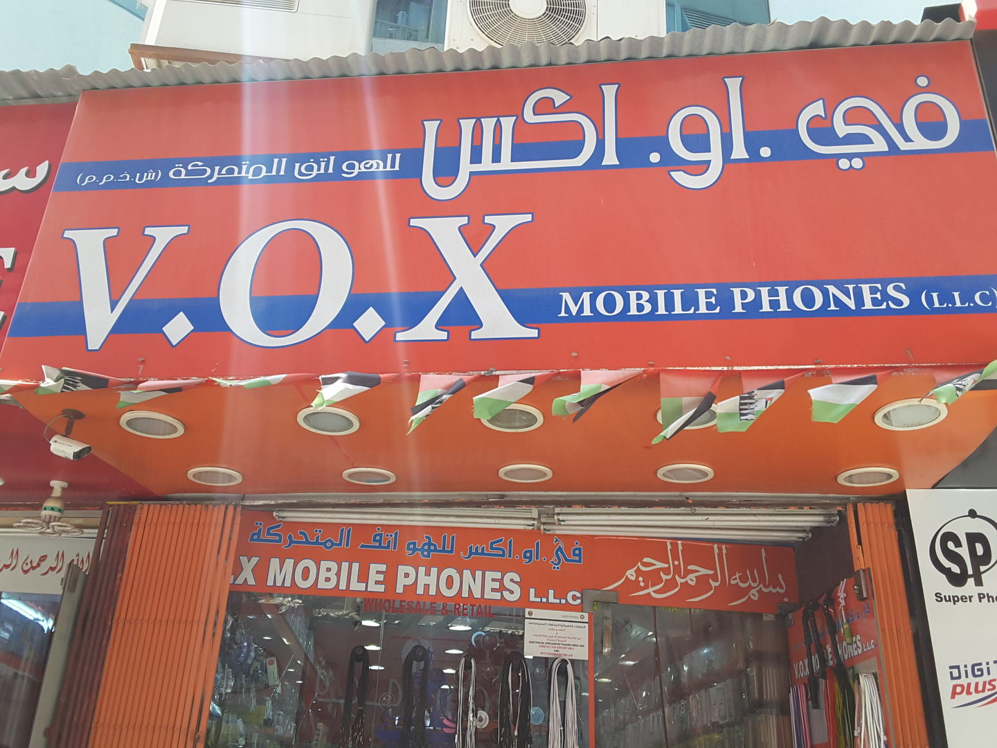 HiDubai-business-v-o-x-mobile-phones-shopping-consumer-electronics-al-murar-dubai-2