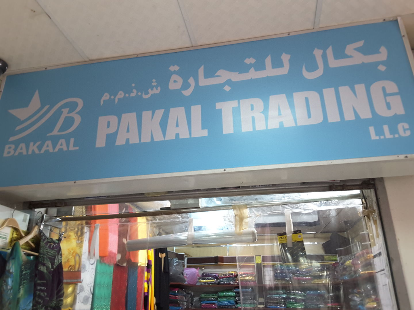 HiDubai-business-pakal-trading-shopping-apparel-al-ras-dubai-2