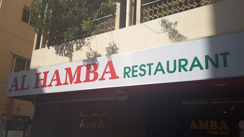 HiDubai-business-al-hamba-restaurant-food-beverage-restaurants-bars-al-murar-dubai-2