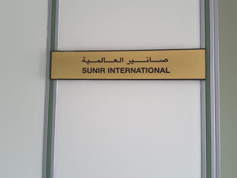 HiDubai-business-sunir-international-jebel-ali-free-zone-mena-jebel-ali-dubai-1