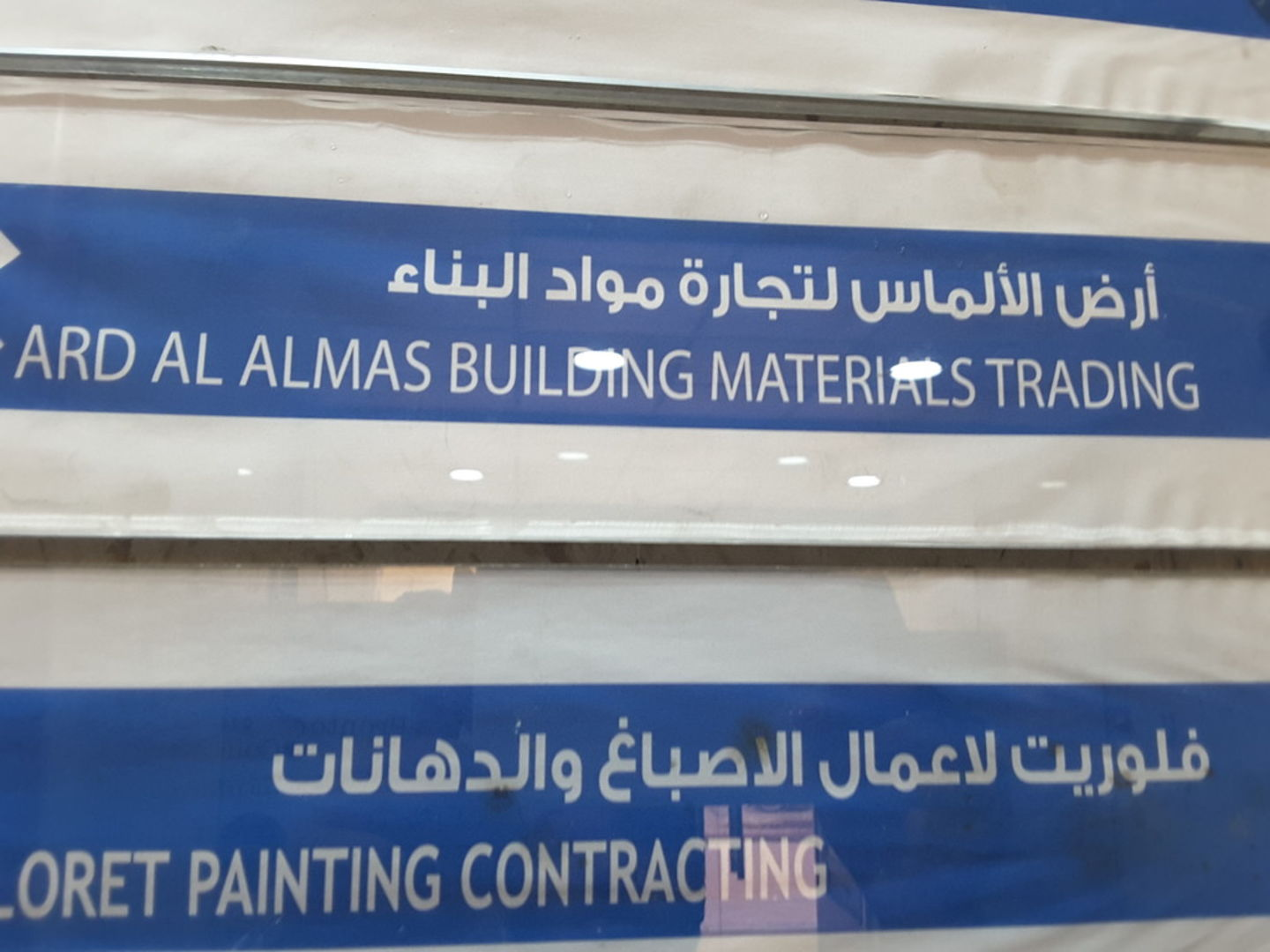 HiDubai-business-ard-al-almas-building-materials-trading-b2b-services-construction-building-material-trading-hor-al-anz-east-dubai-4