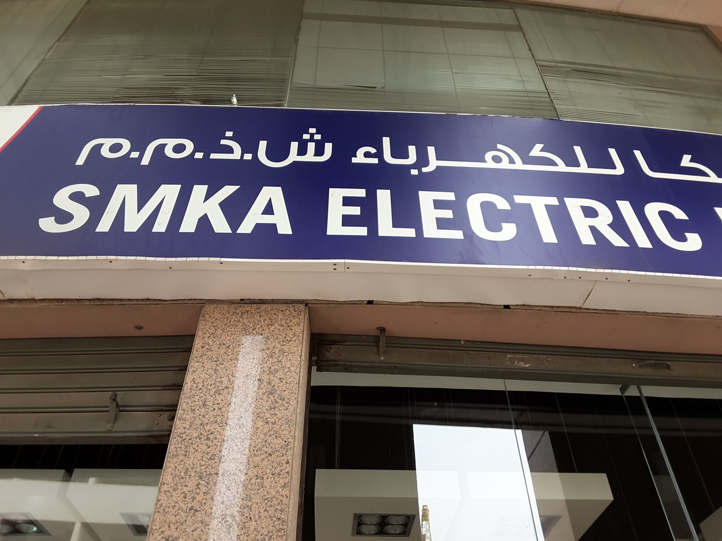 HiDubai-business-smka-electric-home-hardware-fittings-baniyas-square-dubai-2