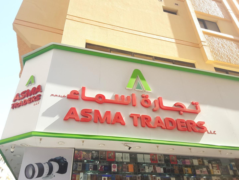 HiDubai-business-asma-traders-b2b-services-distributors-wholesalers-meena-bazar-al-souq-al-kabeer-dubai-2