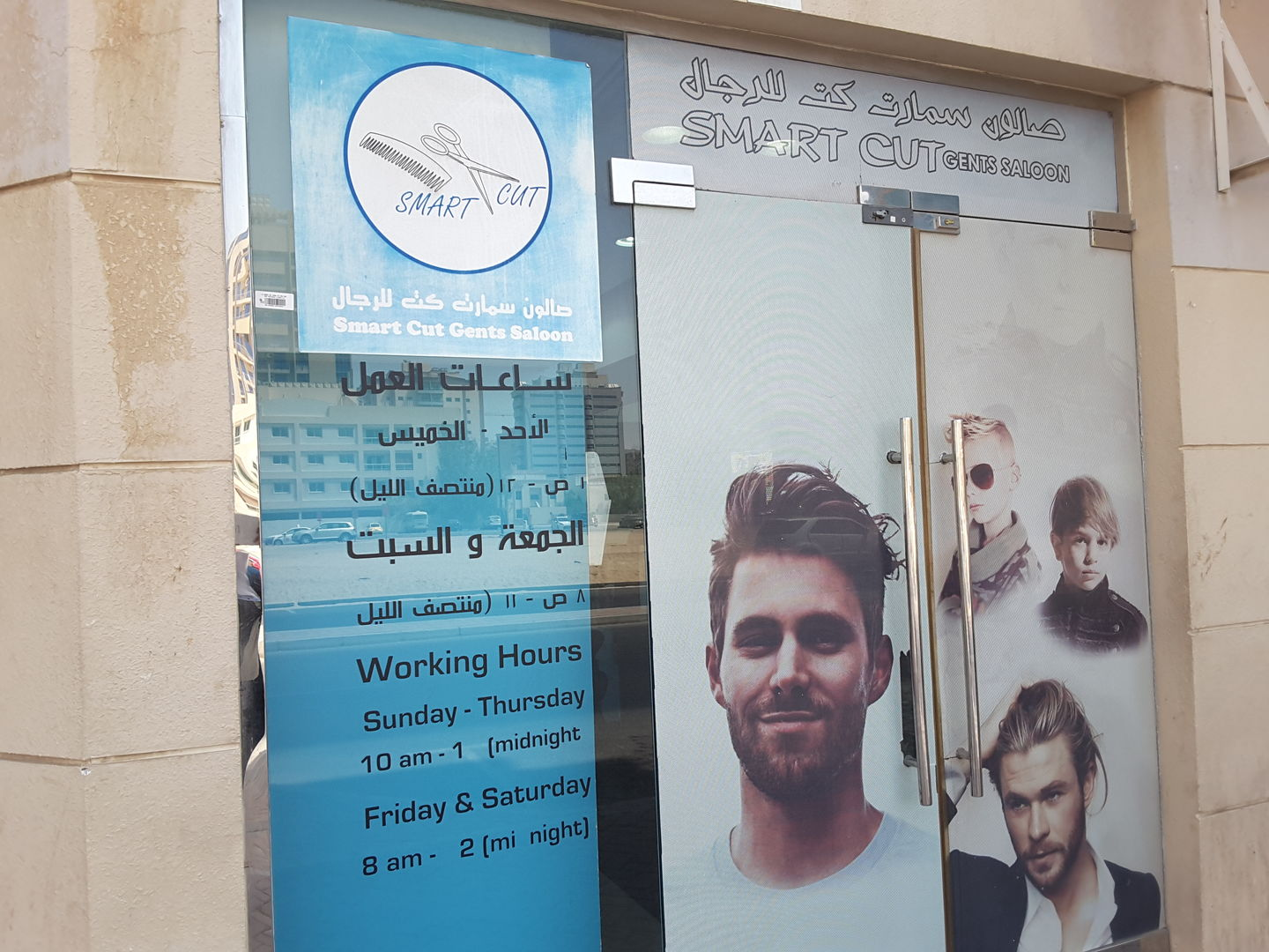 Smart Cut Gents Saloon, (Beauty Salons) in Al Nahda 11, Dubai