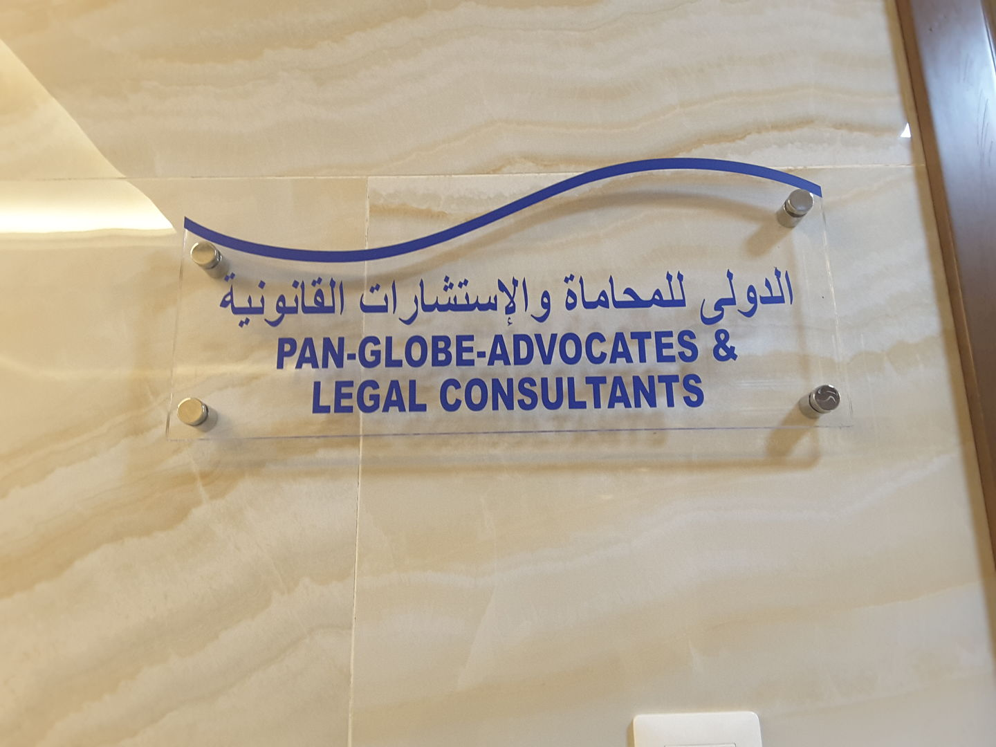 HiDubai-business-pan-globe-advocates-legal-consultants-finance-legal-legal-services-al-garhoud-dubai-2