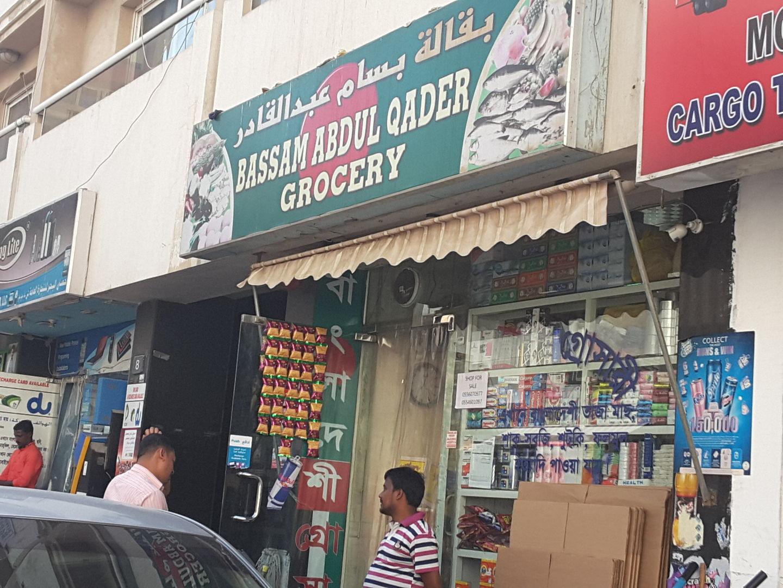 HiDubai-business-bassam-abdul-qader-grocery-shopping-supermarkets-hypermarkets-grocery-stores-al-murar-dubai-2