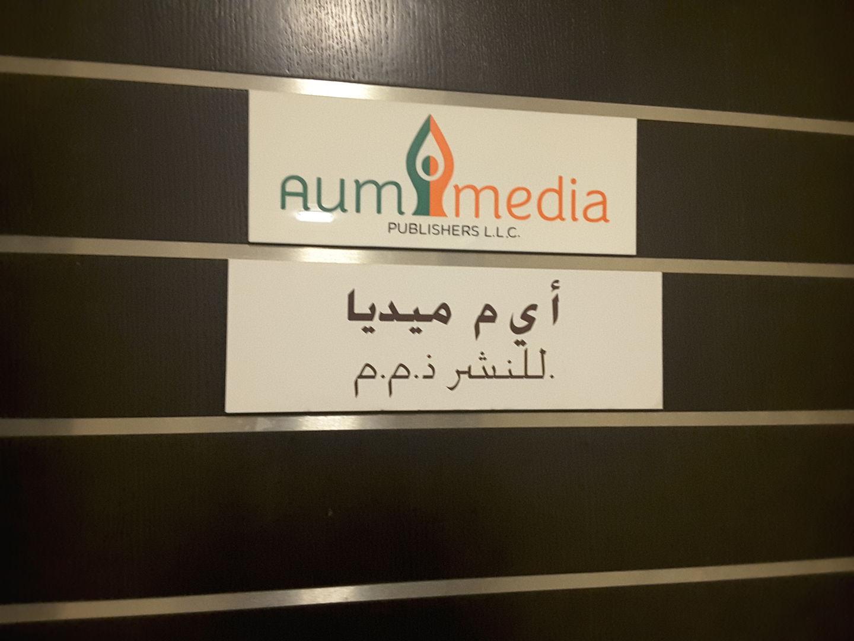 HiDubai-business-aum-media-publishers-media-marketing-it-media-publishing-business-bay-dubai-2