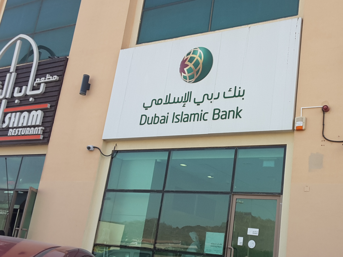 HiDubai-business-dubai-islamic-bank-finance-legal-banks-atms-hatta-dubai