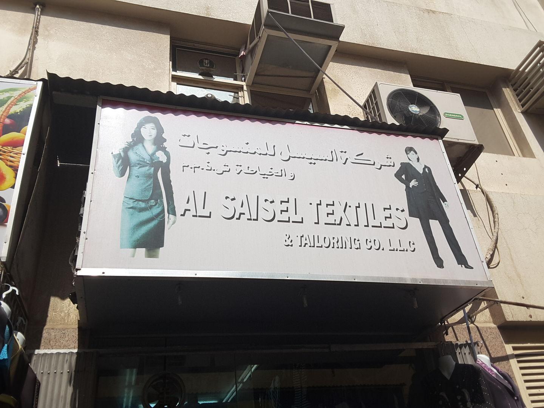 HiDubai-business-al-saisel-textiles-tailoring-shopping-apparel-al-daghaya-dubai-2