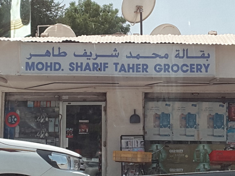 HiDubai-business-mohd-sharif-taher-grocery-food-beverage-supermarkets-hypermarkets-grocery-stores-al-rashidiya-dubai-2
