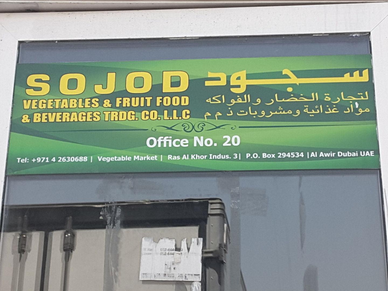 HiDubai-business-sojod-vegetable-fruits-food-beverage-tradg-co-b2b-services-food-stuff-trading-ras-al-khor-industrial-3-dubai-2