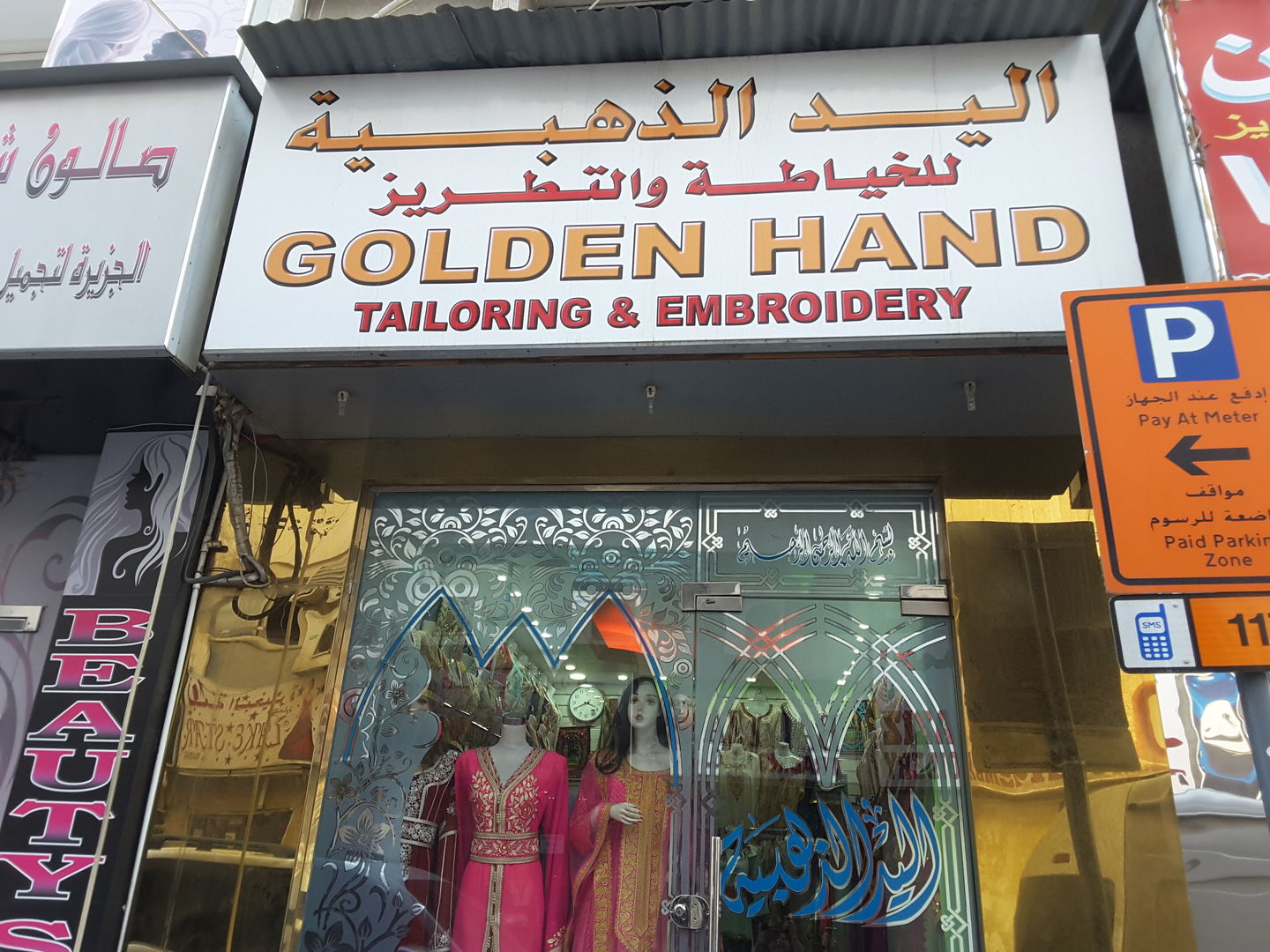 HiDubai-business-golden-hand-tailoring-embroidery-home-tailoring-al-murar-dubai-2
