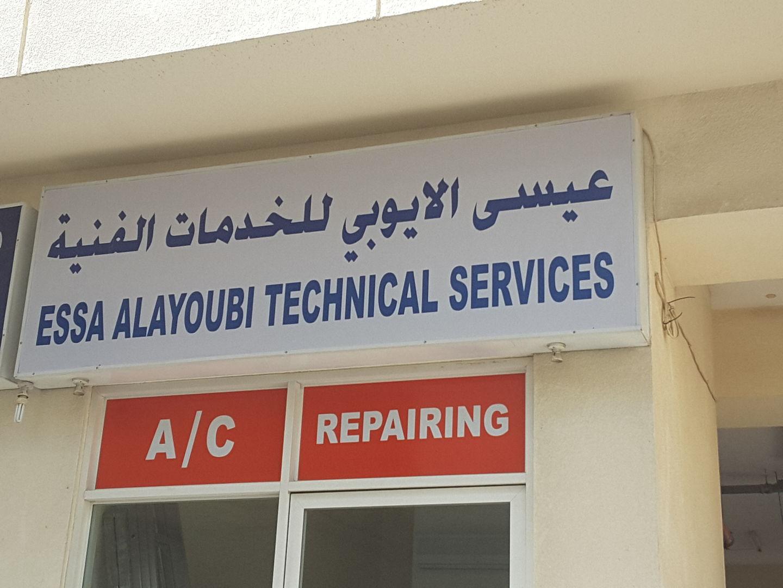 HiDubai-business-essa-alayoubi-techical-services-home-handyman-maintenance-services-hor-al-anz-dubai-2
