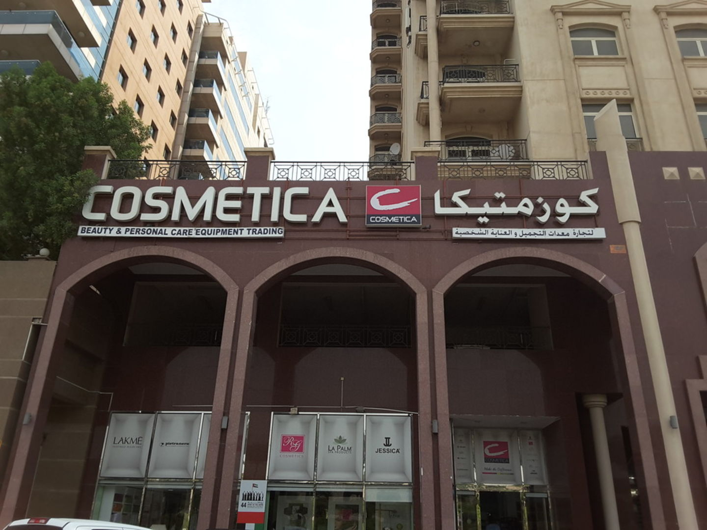 HiDubai-business-cosmetica-beauty-personal-care-equipment-trading-b2b-services-distributors-wholesalers-port-saeed-dubai-1