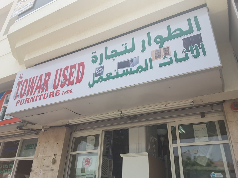 Al Towar Used Furniture Trading, (Furniture & Décor) in Al ...