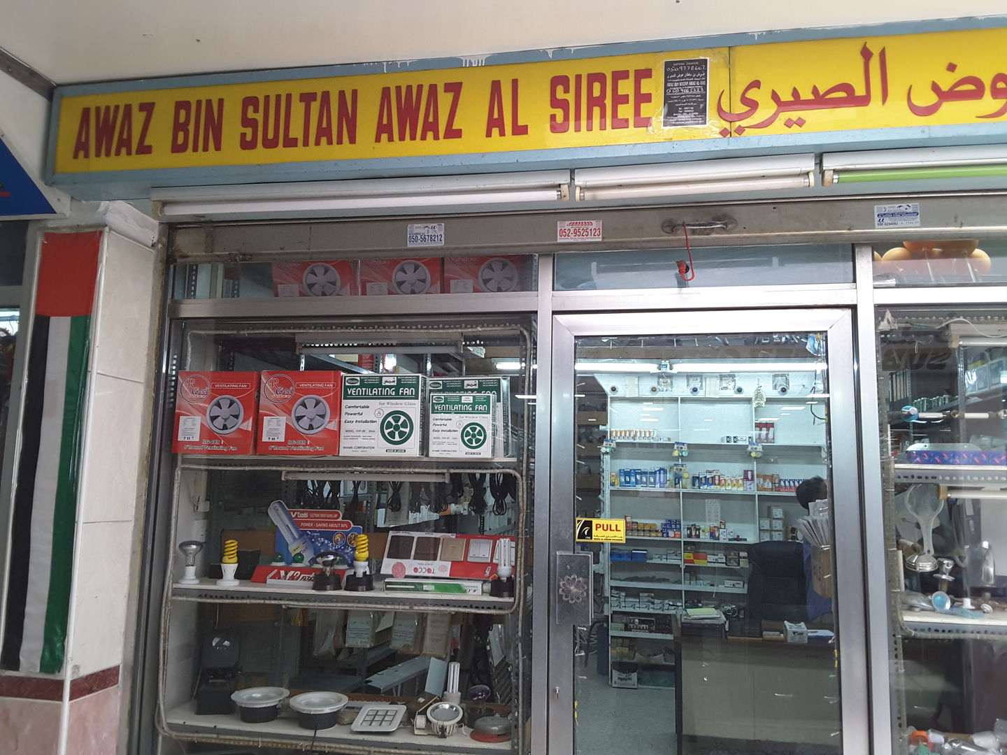 HiDubai-business-awaz-bin-sultan-awaz-al-siree-home-hardware-fittings-al-rashidiya-dubai-2