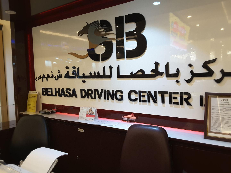 Belhasa Driving Center Driving Schools In Al Barsha 1 Dubai