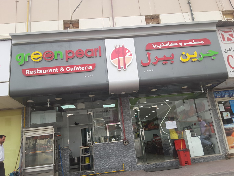 HiDubai-business-green-pearl-restaurant-cafeteria-food-beverage-cafeterias-muhaisnah-2-dubai-2