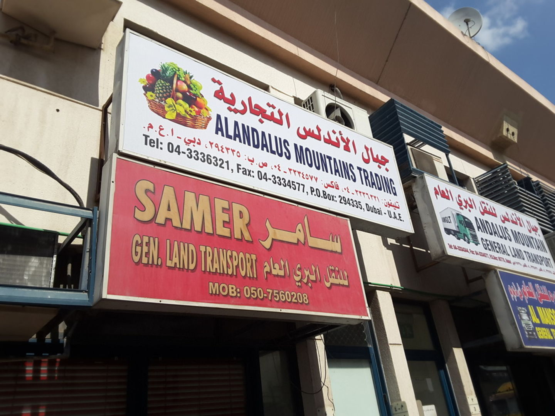 HiDubai-business-alandalus-mountains-trading-food-beverage-supermarkets-hypermarkets-grocery-stores-ras-al-khor-industrial-3-dubai-2