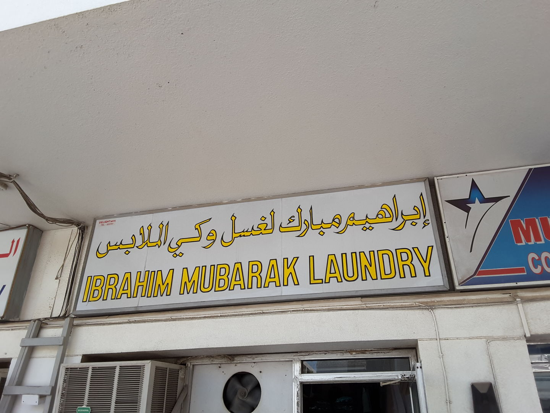 HiDubai-business-ibrahim-mubarak-laundry-home-laundry-al-karama-dubai-2