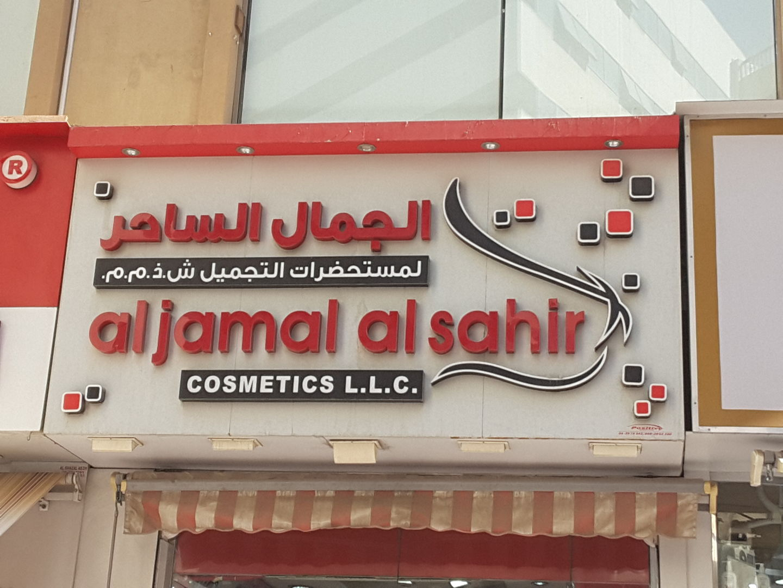 HiDubai-business-al-jamal-al-sahir-cosmetics-b2b-services-distributors-wholesalers-al-sabkha-dubai-2