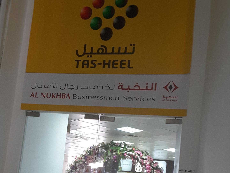 HiDubai-business-al-nukhba-businessmen-services-government-public-services-printing-typing-services-al-nahda-1-dubai-2