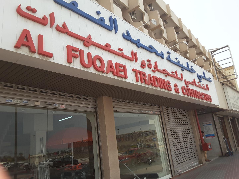 HiDubai-business-ali-khalifa-mohd-al-fuqaei-b2b-services-distributors-wholesalers-al-ras-dubai-2