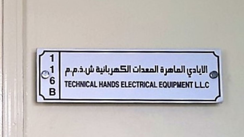 HiDubai-business-technical-hands-electrical-equipment-b2b-services-distributors-wholesalers-al-qusais-industrial-1-dubai-3