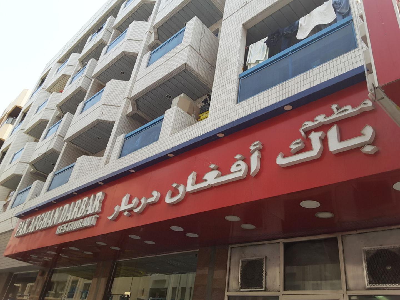 Pak Afghan Darbar Restaurant Restaurants Bars In Al