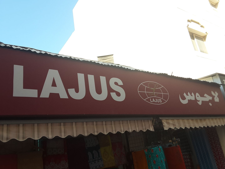 HiDubai-business-lajus-b2b-services-distributors-wholesalers-al-sabkha-dubai-2