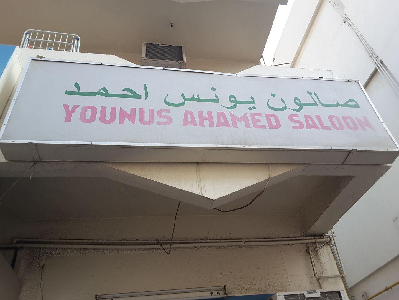 HiDubai-business-younus-ahmad-saloon-beauty-wellness-health-beauty-salons-hor-al-anz-dubai-2