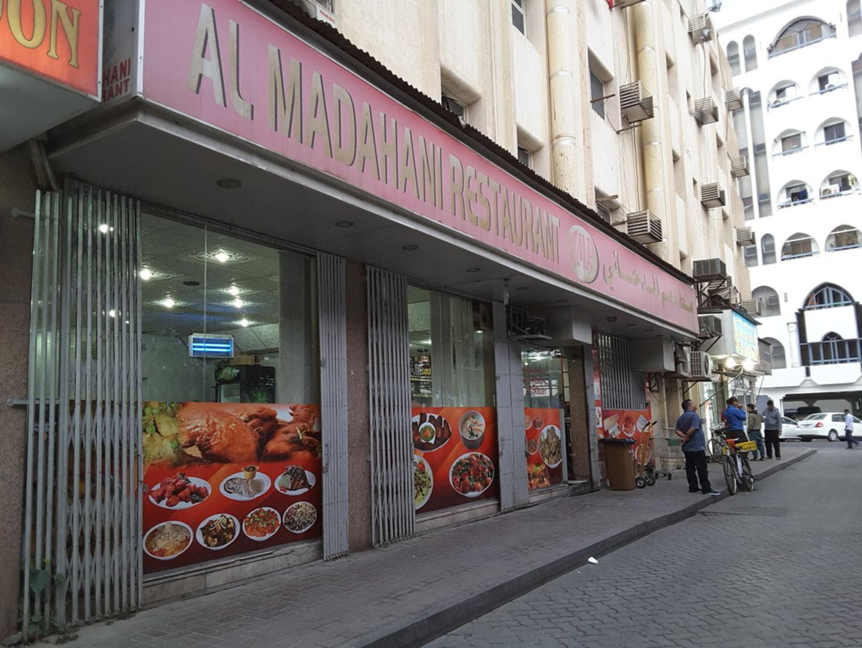 HiDubai-business-al-madahani-restaurant-food-beverage-restaurants-bars-al-raffa-al-raffa-dubai-2
