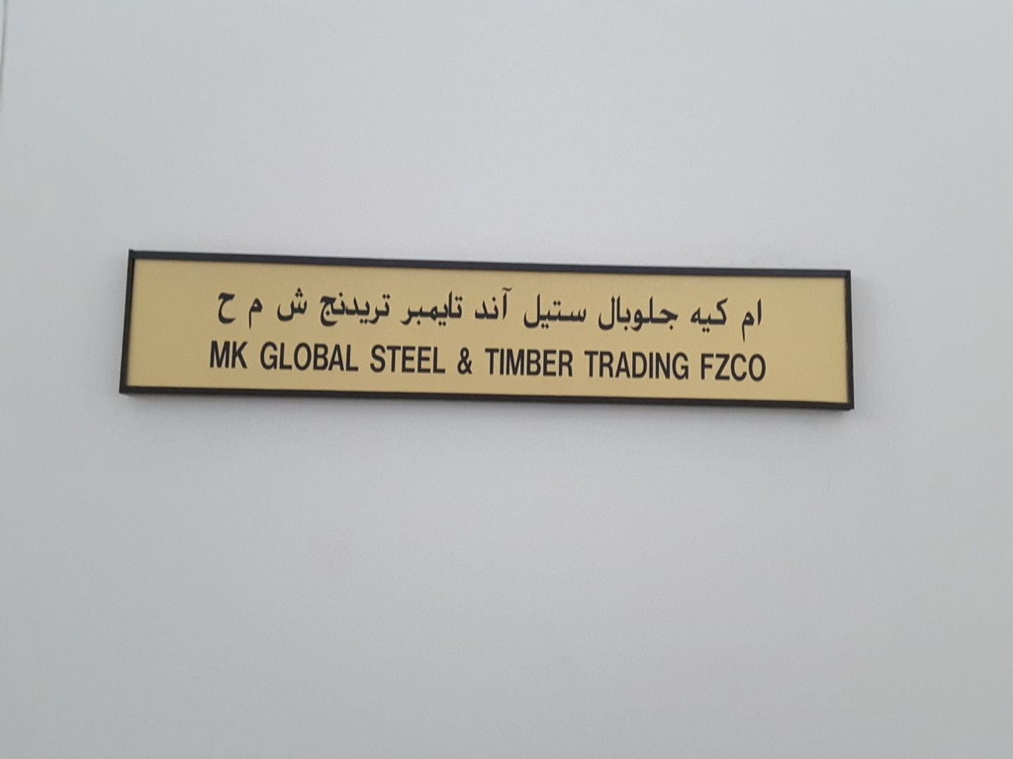 HiDubai-business-mk-global-steel-and-timber-trading-construction-heavy-industries-chemical-metal-companies-jebel-ali-free-zone-mena-jebel-ali-dubai-2