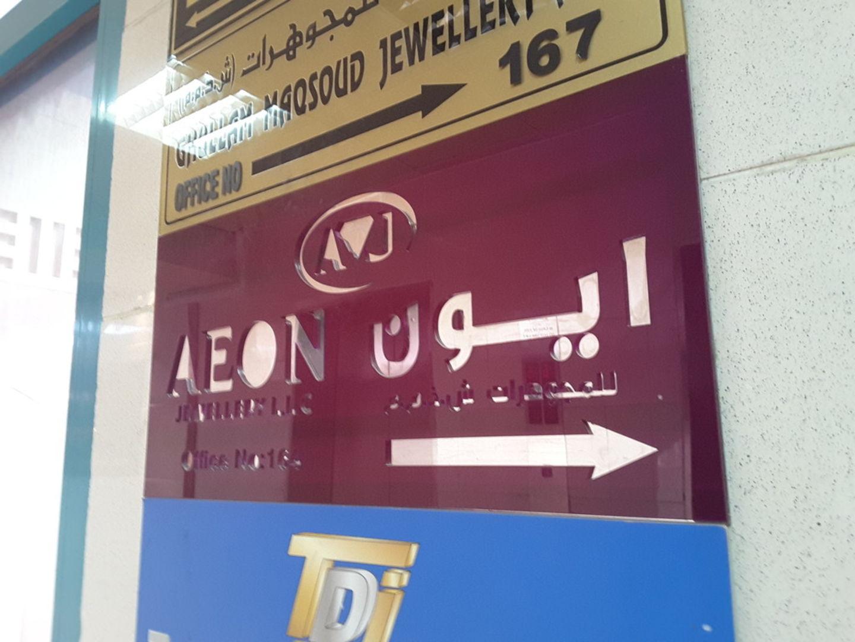 HiDubai-business-aeon-jewellery-shopping-jewellery-precious-stones-al-ras-dubai-2