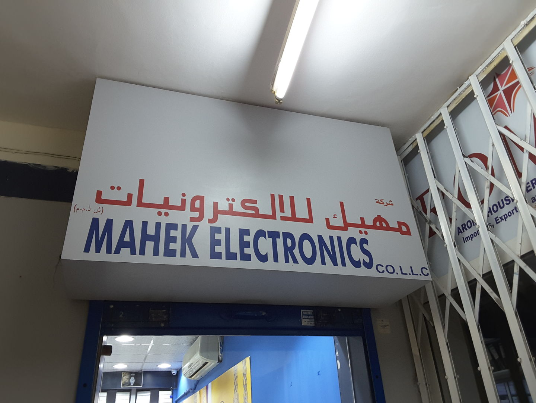HiDubai-business-mahek-electronic-co-b2b-services-distributors-wholesalers-al-buteen-dubai-2