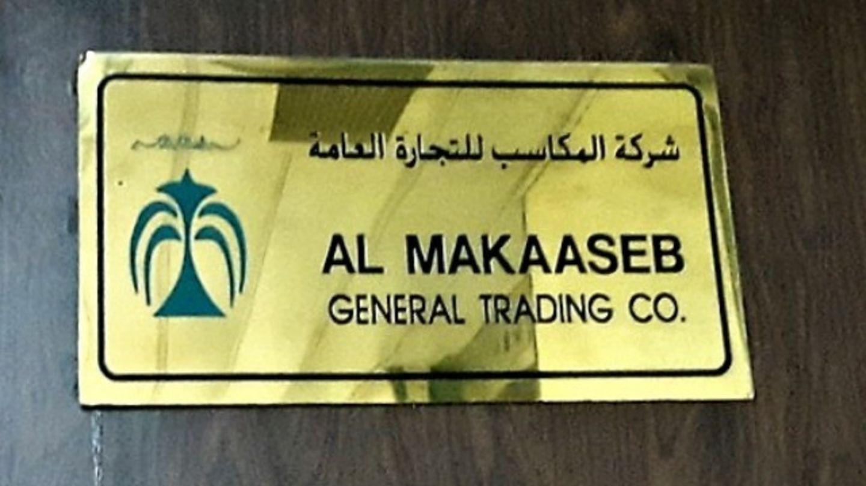 HiDubai-business-al-makaaseb-general-trading-b2b-services-construction-building-material-trading-al-rigga-dubai-2