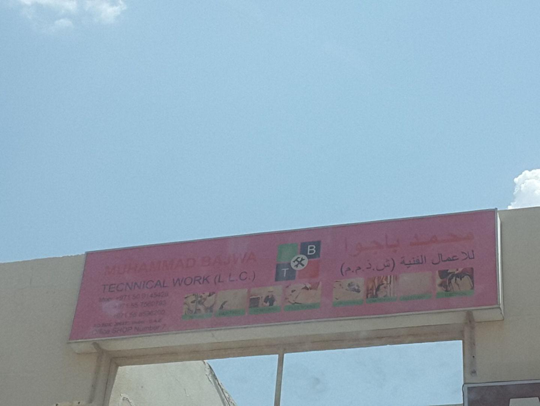 HiDubai-business-muhammad-bajwa-technical-work-home-construction-renovation-materials-al-aweer-1-dubai-2