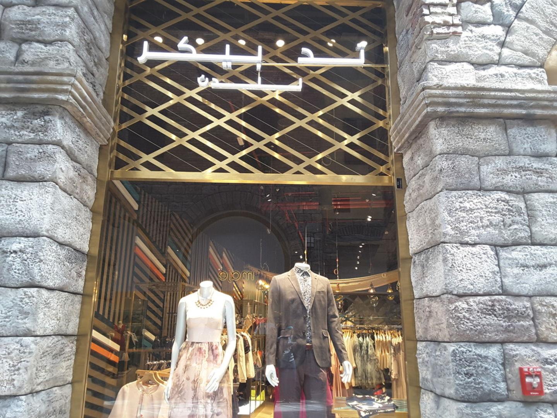 HiDubai-business-ted-baker-london-shopping-apparel-jebel-ali-free-zone-mena-jebel-ali-dubai-2