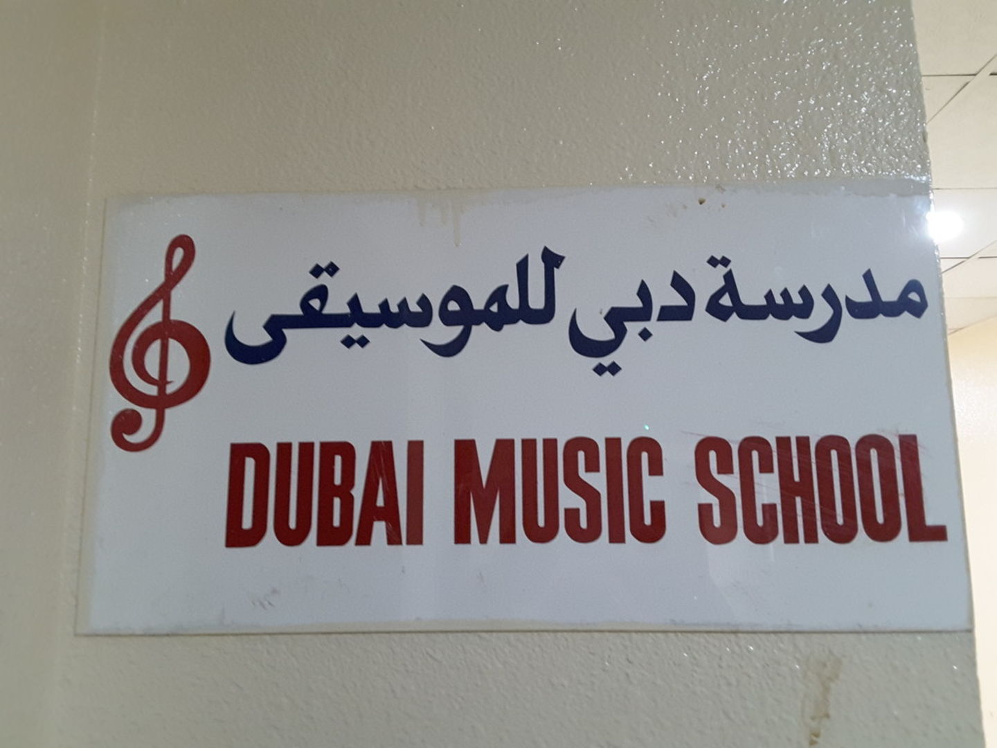HiDubai-business-dubai-music-school-education-hobby-centres-al-karama-dubai-2