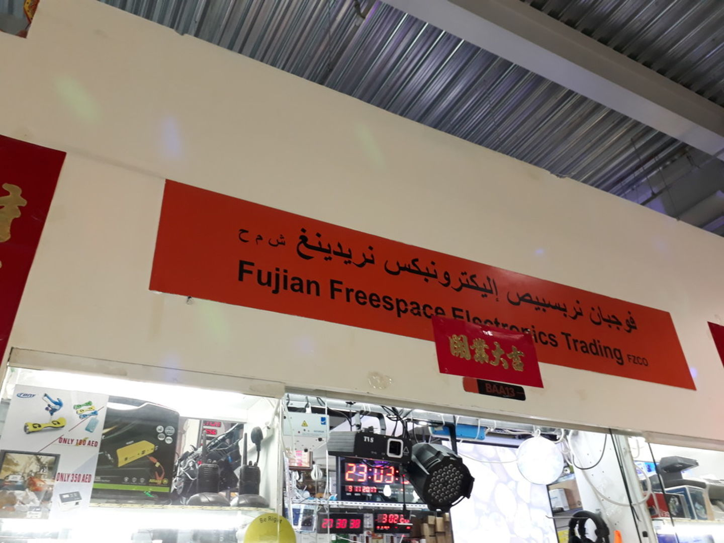 HiDubai-business-fujian-freespace-electronics-trading-shopping-consumer-electronics-international-city-warsan-1-dubai-5