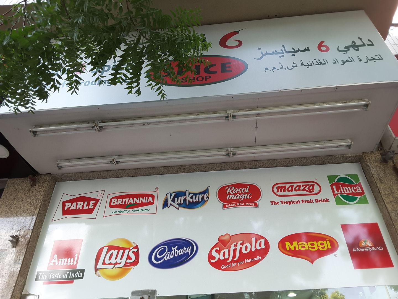 HiDubai-business-delhi-6-spices-foodstuff-trading-food-beverage-supermarkets-hypermarkets-grocery-stores-al-karama-dubai-2