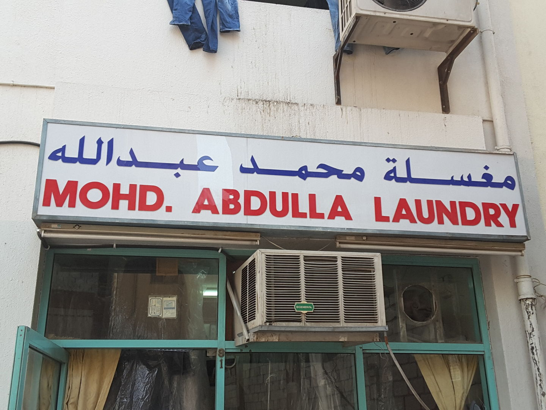 HiDubai-business-mohamed-abdullah-laundry-home-laundry-ayal-nasir-dubai-2