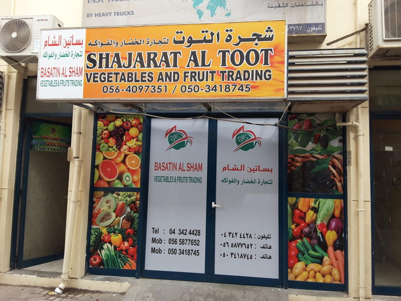 HiDubai-business-shajarat-al-toot-vegetable-and-fruit-trading-food-beverage-supermarkets-hypermarkets-grocery-stores-ras-al-khor-industrial-3-dubai-2