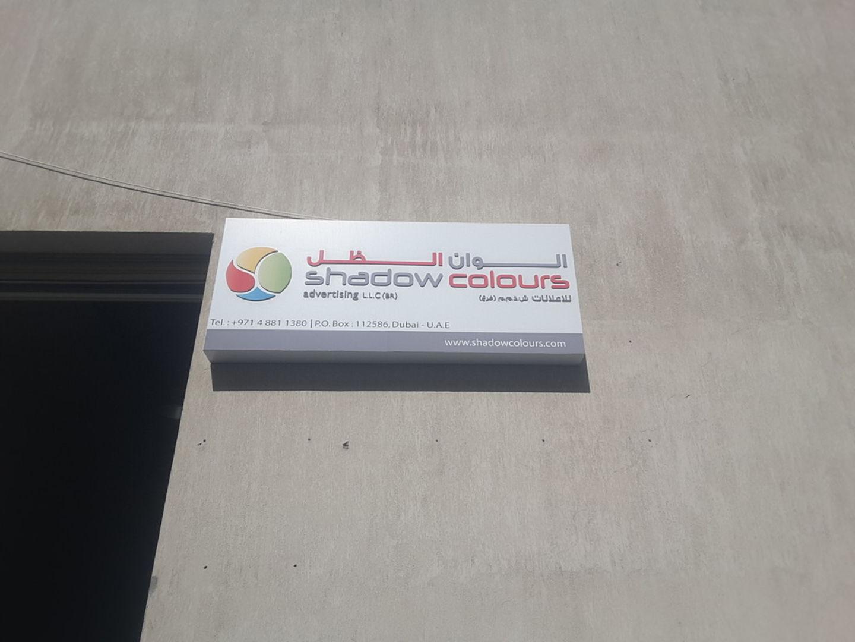 HiDubai-business-shadow-colours-advertising-media-marketing-it-design-advertising-agency-dubai-investment-park-2-dubai-2