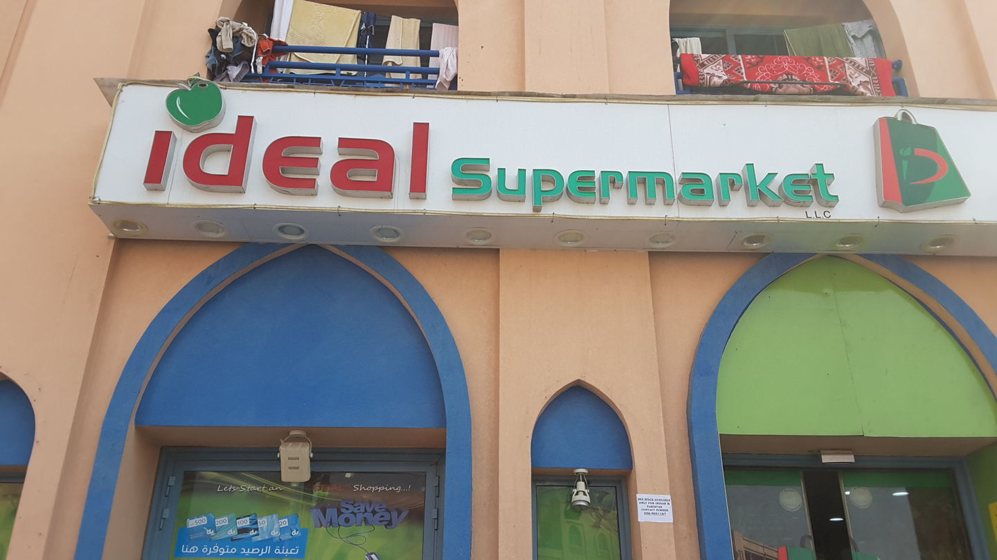 HiDubai-business-ideal-supermarket-food-beverage-supermarkets-hypermarkets-grocery-stores-international-city-warsan-1-dubai-2