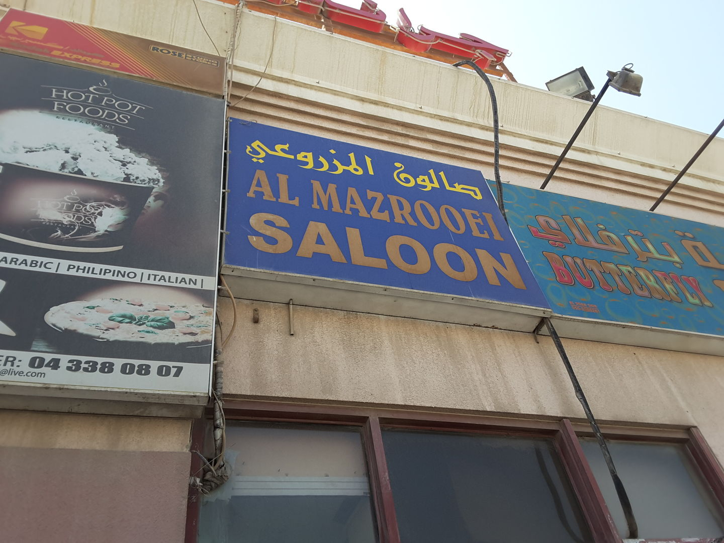 HiDubai-business-al-mazrooei-saloon-beauty-wellness-health-beauty-salons-al-quoz-2-dubai-2